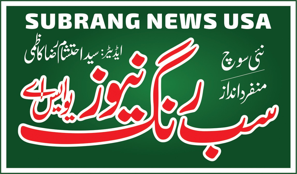 Subrang News USA